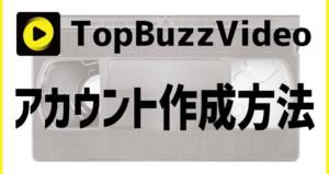 TopBuzz(BuzzVideo)アカウント作成方法!パソコンとスマホでも開設可能