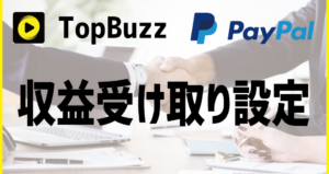 TopBuzz(BuzzVideo)で収益を受け取る方法【PayPal編】