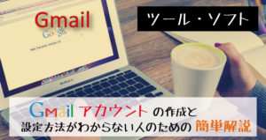 Gmailアカウントの作成と設定方法がわからない人のための簡単解説