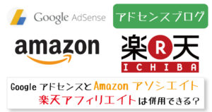 GoogleアドセンスとAmazonアソシエイトや楽天アフィリエイトは併用できる?